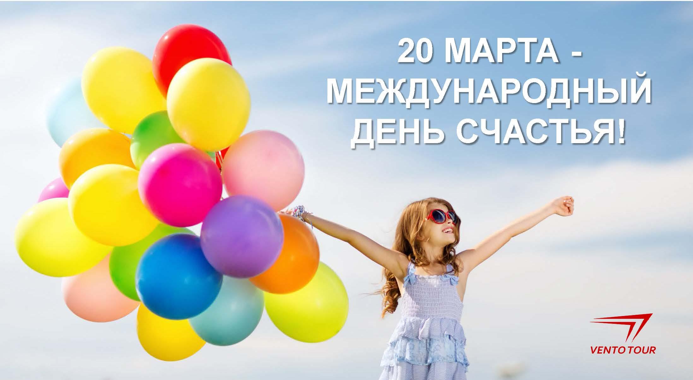 20 марта – международный день счастья!