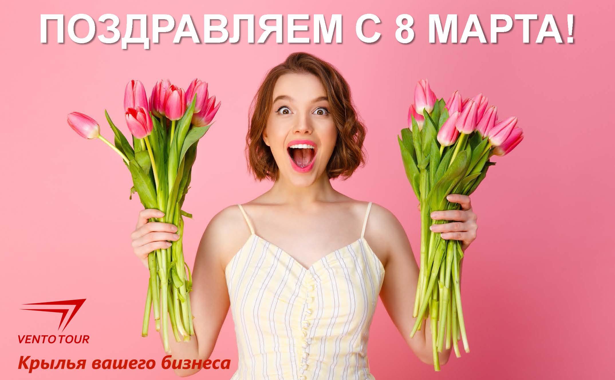 «Вентотур» поздравляет с главным праздником весны!